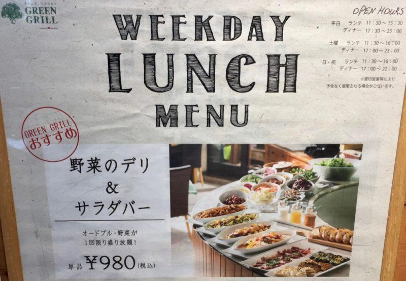Le menu du restaurant Green Grill à Shibuya budget Tokyo
