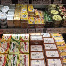 Comment choisir le beurre à Tokyo ? expat à Tokyo