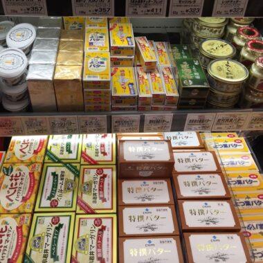 Comment choisir le beurre à Tokyo ? expat à Tokyo, vivre a tokyo, cuisiner a tokyo