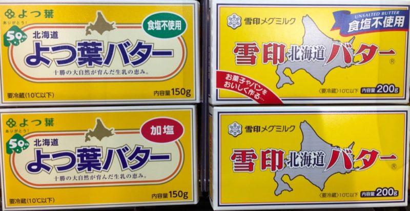 Acheter du beurre au supermarché à Tokyo, expat à Tokyo