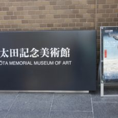 Le musée Ota à Tokyo