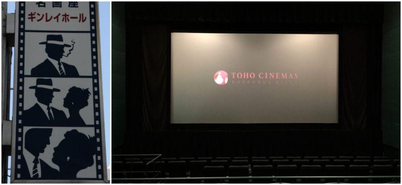 Les salles de cinéma à Tokyo - Illustrations