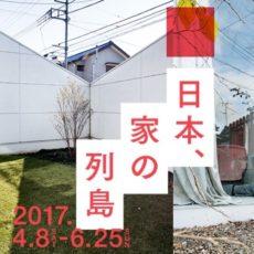 """Affiche de l'exposition """"Japon, l'archipel de la maison"""""""