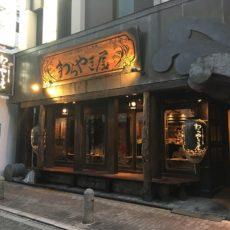 warayakiya akasaka izakaya restaurant a tokyo copyright vivre a tokyo
