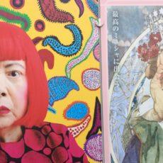 Les expositions du National Art Center Tokyo