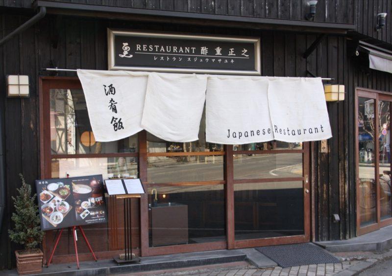 Le restaurant Suju à Karuizawa, vivre à tokyo, expatriation à tokyo, français à tokyo