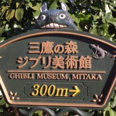 tokyo-musee-Ghibli