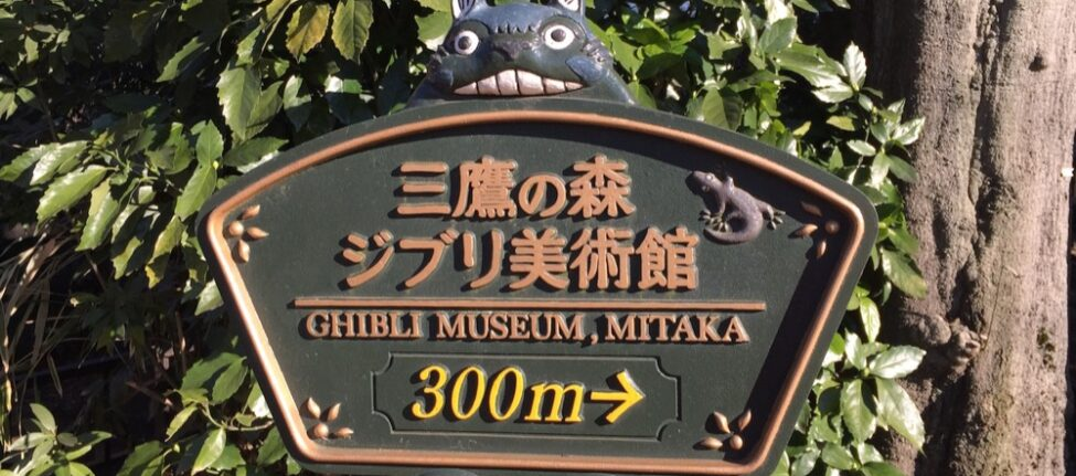 musee ghilbi, vivre a tokyo, tokyo avec les enfants