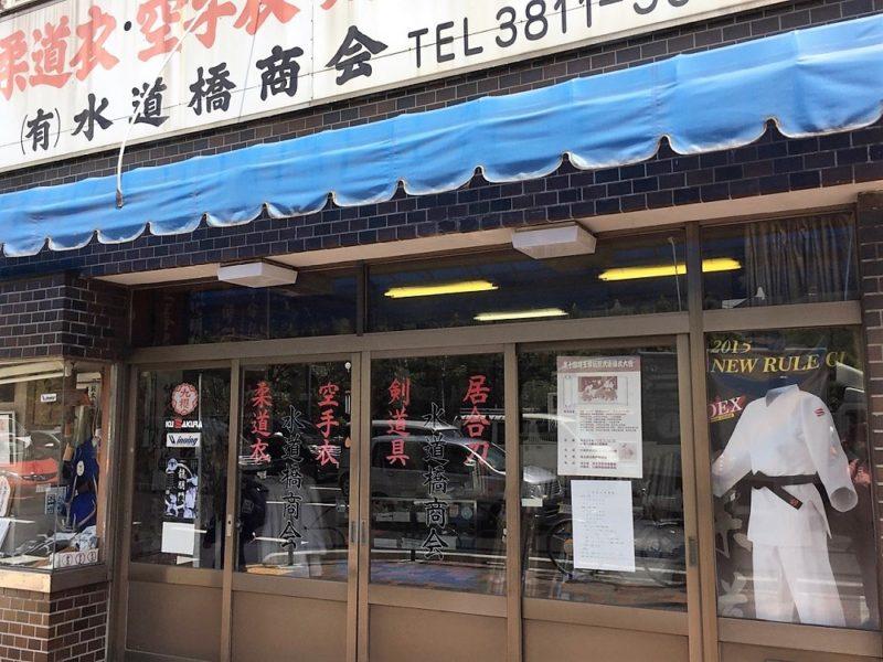articles de sport kimono art martiaux tokyo copyright hélène marbach