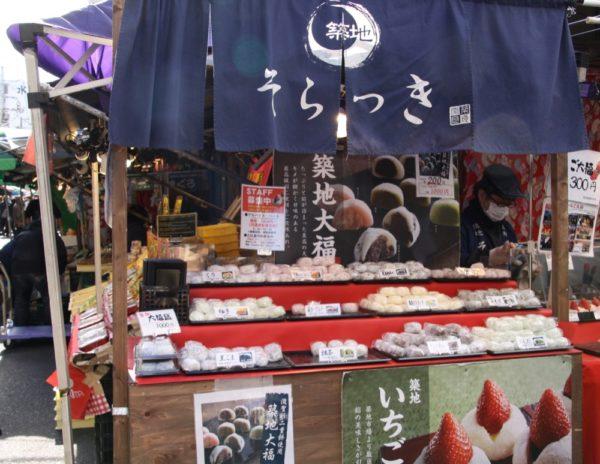 Un vendeur de daifuku au marché extérieur de Tsukiji, Tokyo