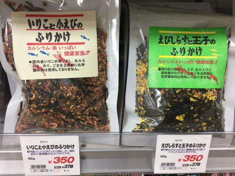 Les sachets de furkake en supermarché- Tokyo