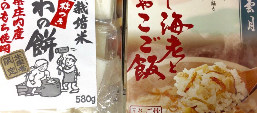 Les formes du riz à Tokyo