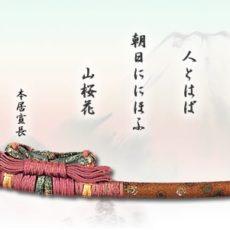 Le musée des sabres japonais