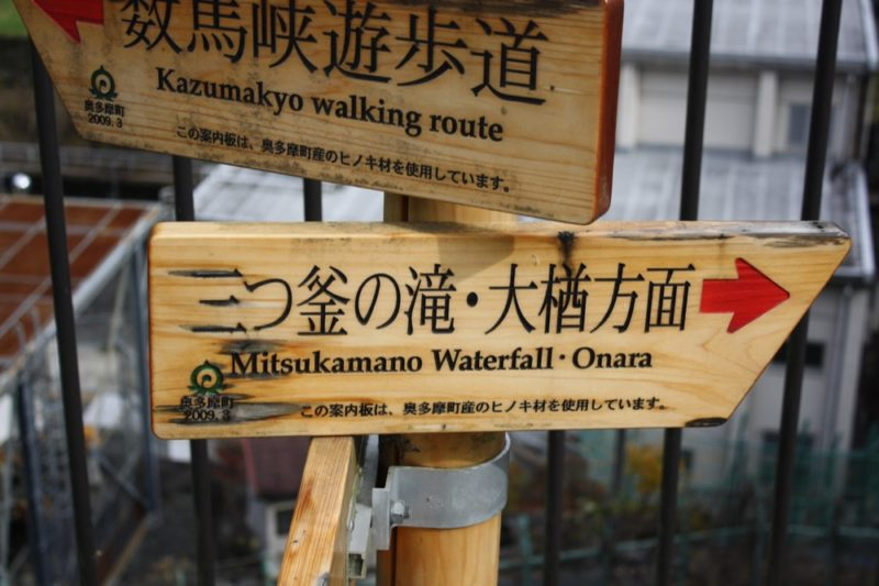 le fléchage du chemin des trois cascades à Okutama