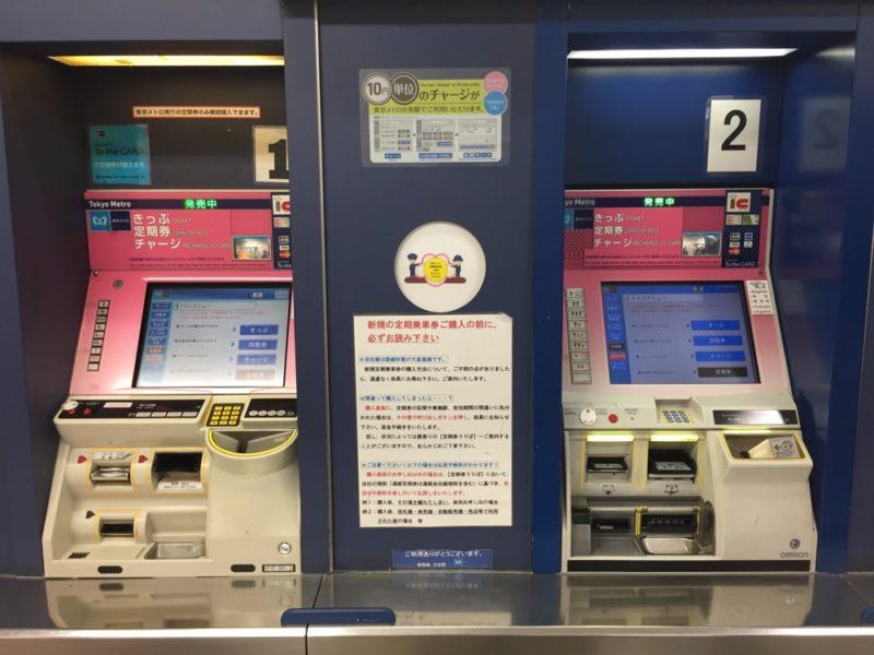 Les machines du réseau de transport en commun de Tokyo visiter Tokyo voyager au Japon