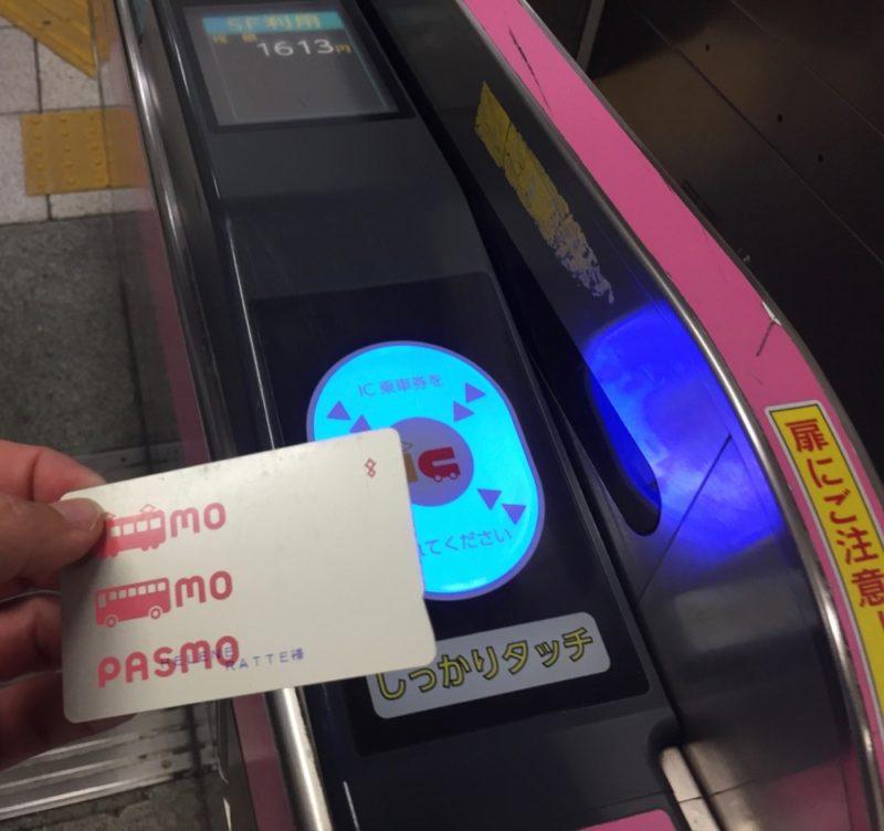 Utilisation de la carte PASMO à Tokyo, vivre a tokyo, visiter topkyo petit budget