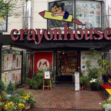 Le magasin Crayon House à Omotesando, Tokyo