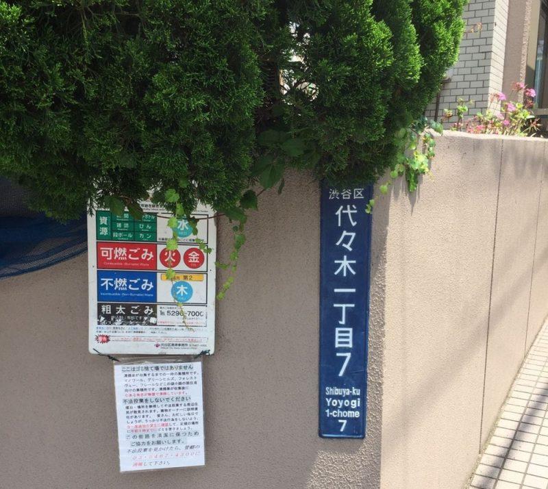 Plaque d'indication pour lire une adresse japonaise et se situer dans Tokyo ©VivreàTokyo.com