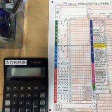Déclarer ses impôts en tant qu'auto entrepreneur à Tokyo