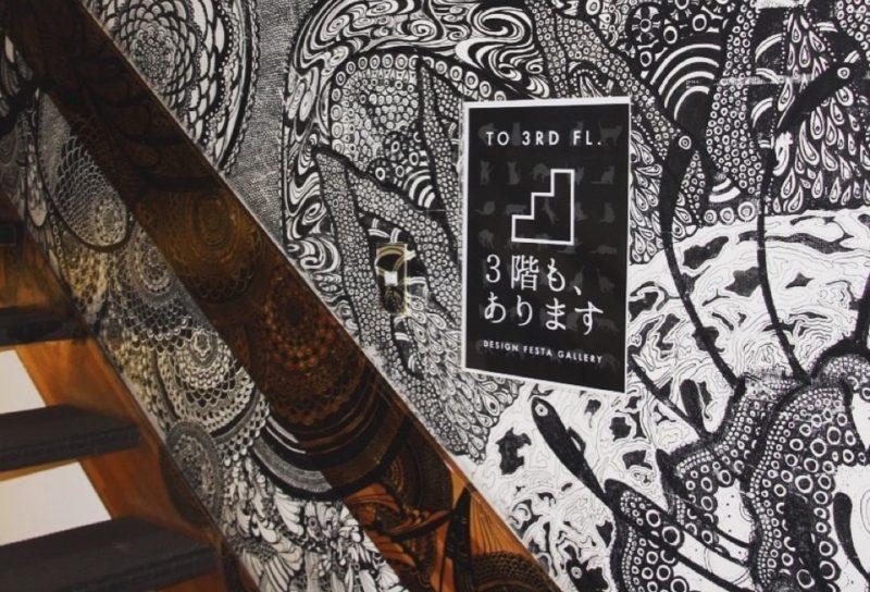 A l'intérieur de la Design Festa Gallery à Harajuku, Visiter Tokyo