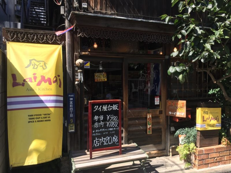 Le restaurant Lai Mai à Omotesando, Vivre à Tokyo
