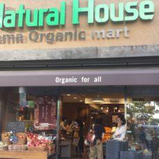 Natural House Tokyo supermarché bio organic market Tokyo copyright Vivre à Tokyo