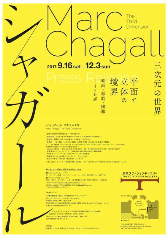 Marc Chagall exposition de novembre tokyo by vivre a tokyo