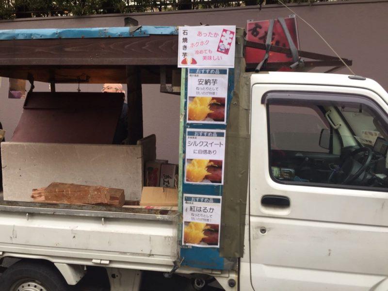 Le vendeur de patate douce, vie à Tokyo