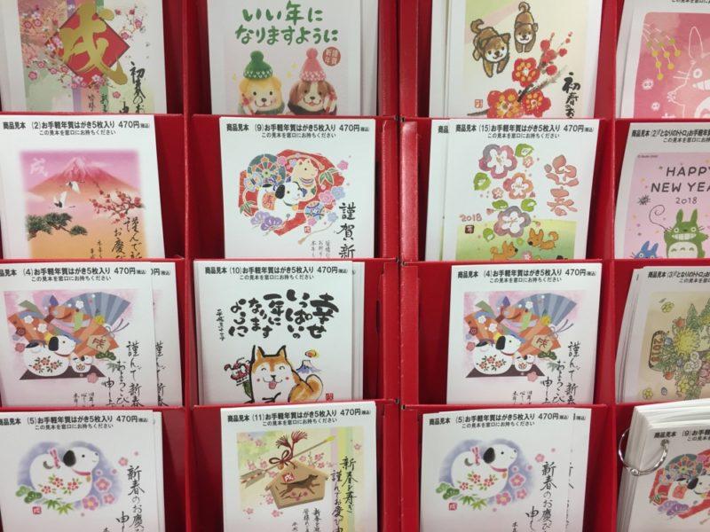 Les cartes de voeux japonaises dans une poste, Vivre à Tokyo