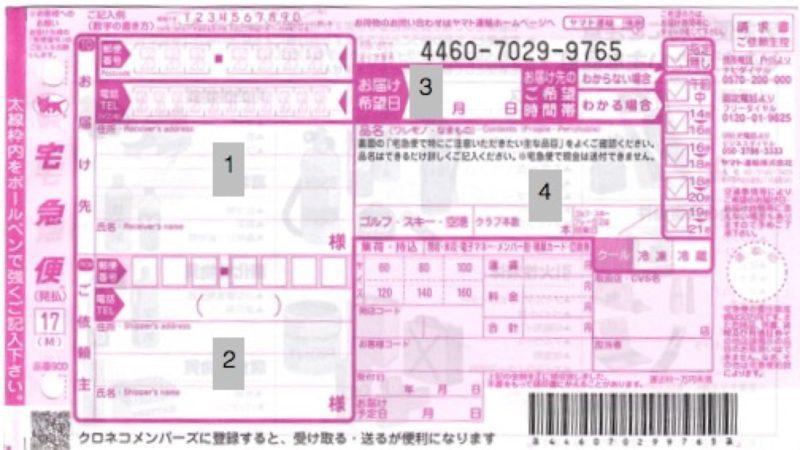 Le formulaire de transport des bagages, Visiter Tokyo et le Japon