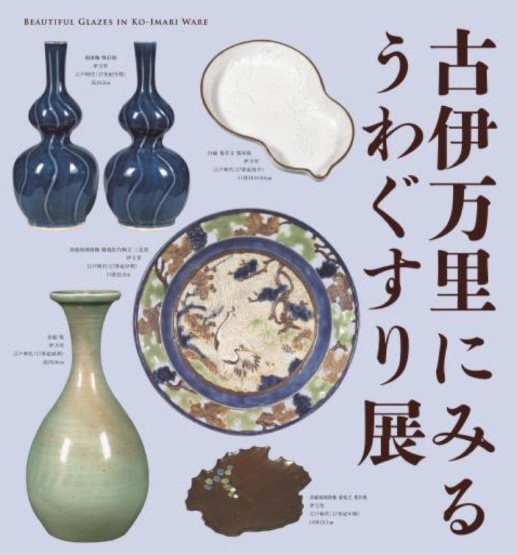 Une exposition au musée Toguri à Tokyo, Vivre à Tokyo