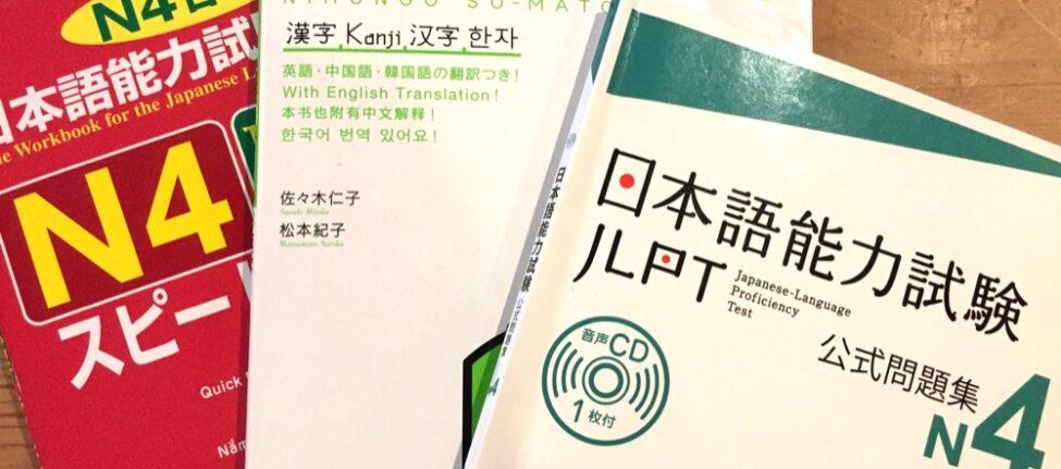 Les livres de préparation au JLPT, expatriation à Tokyo, visa etudiant, vivre a tokyo, vie a tokyo