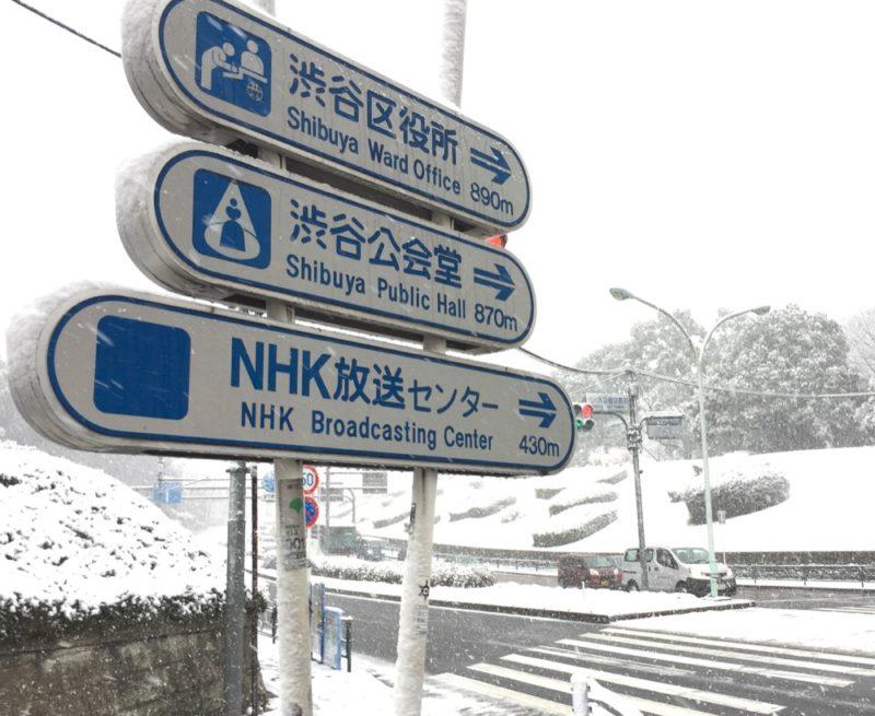 Un carrefour sous la neige, l'hiver à Tokyo