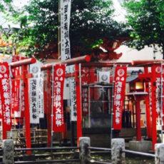 Le sanctuaire Takei Inari, Ikebukuro, Visiter Tokyo