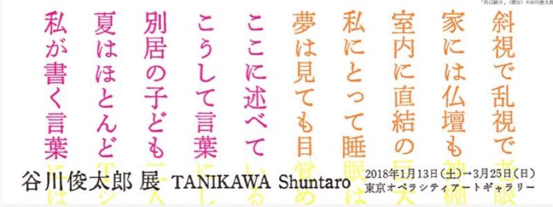 La poësie de Mr Tanikawa au Tokyo Opera City Art Gallery, Vivre à Tokyo