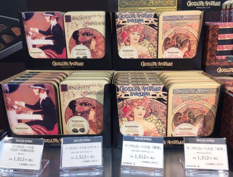De très belles boîtes de chocolat, st valentin, expatriation à Tokyo