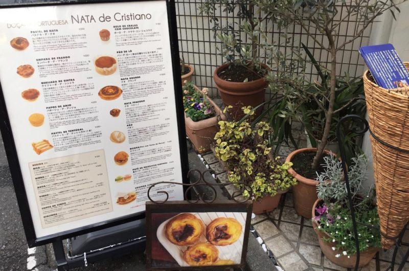 Les tartelettes aux oeufs chez Pasteis de Nata expatriation à Tokyo