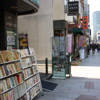 jimbocho, tokyo, Visiter Tokyo, Expatriation Tokyo, Vivre à Tokyo