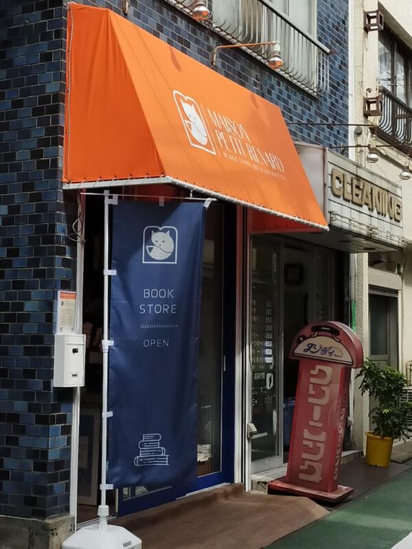 Maison Petit Renard, librairie Itabashi