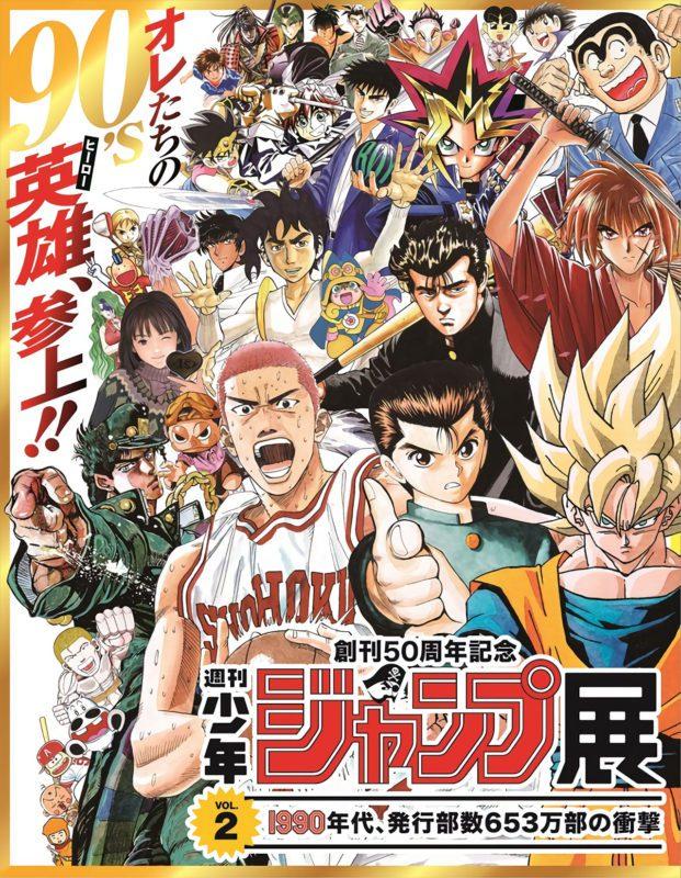 weekly shonen jump, manga, exposition tokyo, visiter tokyo, expatriation tokyo, vivre à tokyo