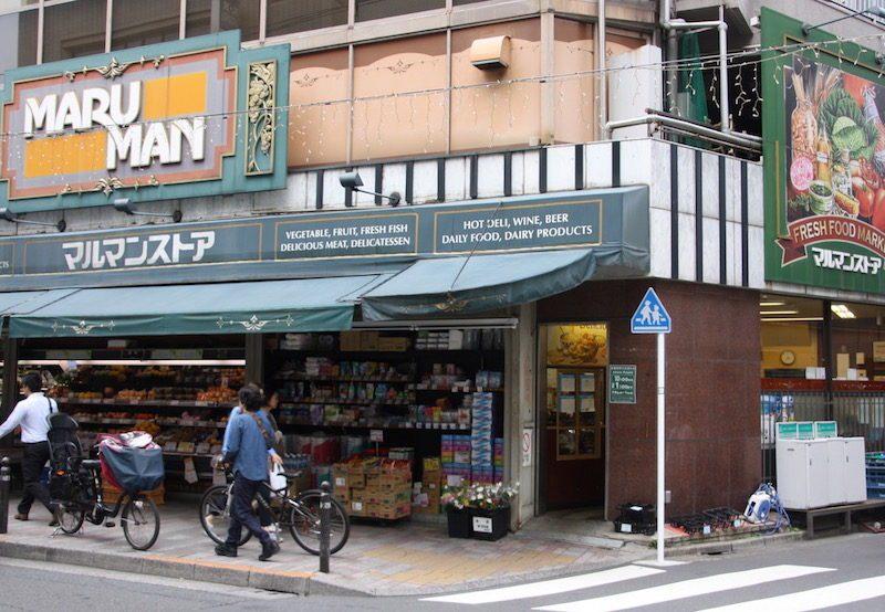 Les commerces de proximité dans le quartier de Kamiyamacho, expatriation à Tokyo, vivre à Tokyo