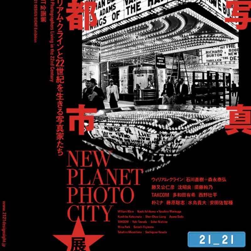 New Planet Photo City au Design Sight 21_21 , visiter Tokyo, expatriation à tokyo