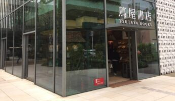 La librairie Tsutaya à Daikanyama, vivre à tokyo, expatriation à tokyo