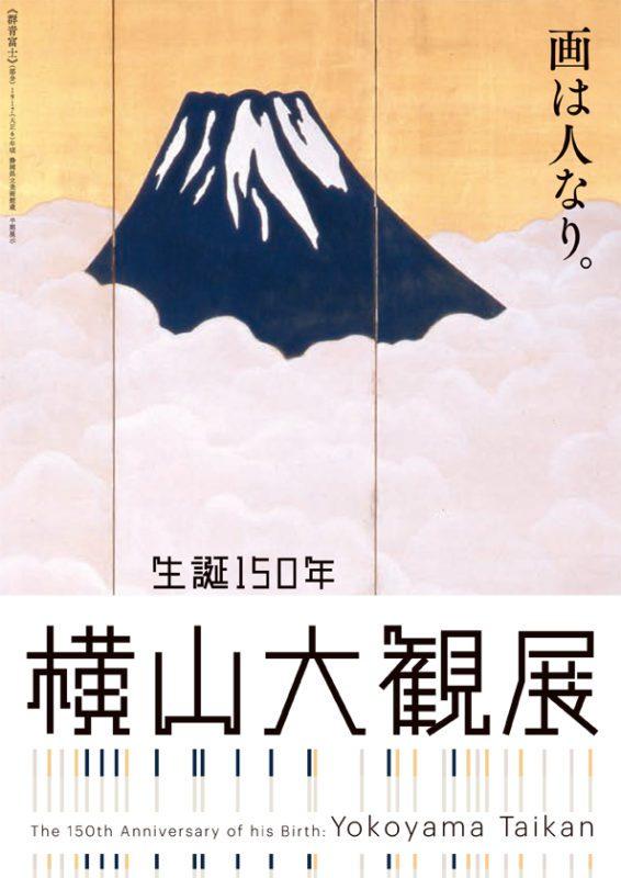 les expositions du mois d'avril, exposition à tokyo, musée tokyo, visiter tokyo, expatriation tokyo, vivre à tokyo