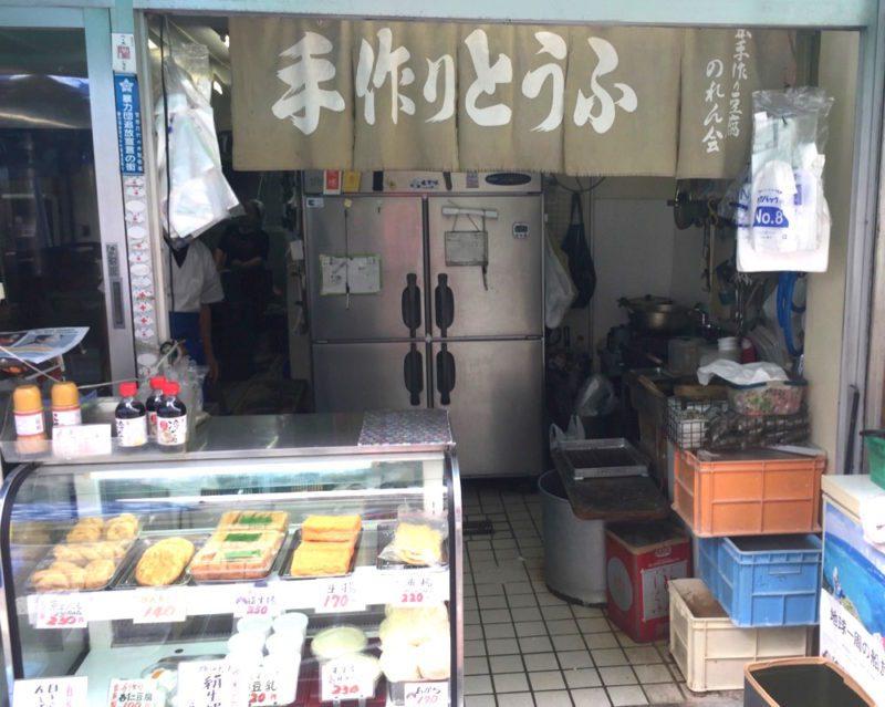 Le fabricant de Tofu de Yoyogi-Uehara, vivre à tokyo, visiter tokyo