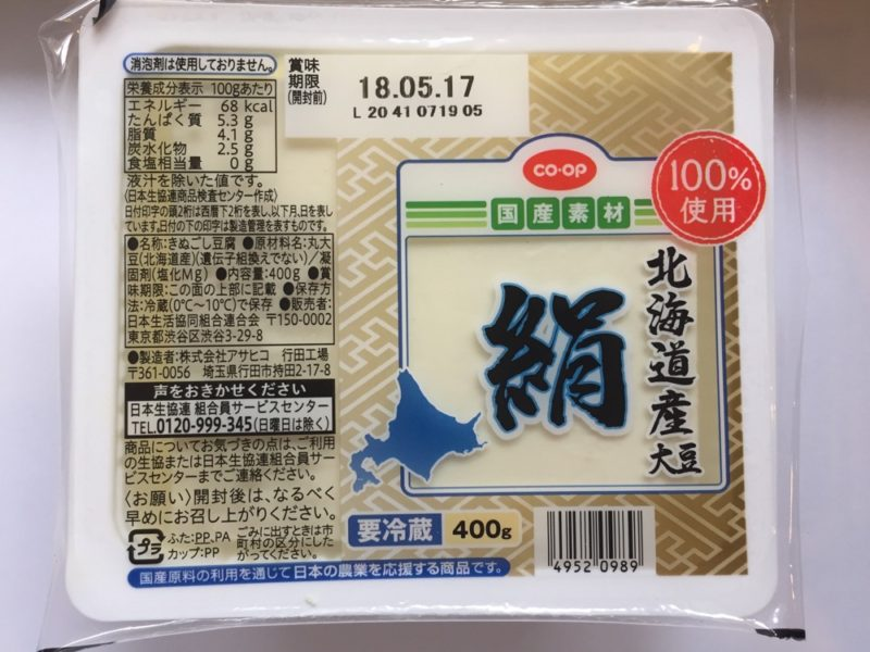Le Tofu soyeux au supermarché de Tokyo , vivre à tokyo, expatriation à tokyo