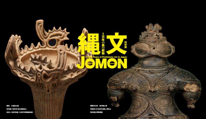 jomon exhibition, tokyo national museum, ueno, vivre a tokyo, tokyo museum, tokyo exhibition, expatriation tokyo