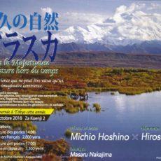 alaska, spectacle culturel tokyo, michio hoshino, photographie, vivre a tokyo, agenda vivre a tokyo, français a tokyo, vivre a tokyo