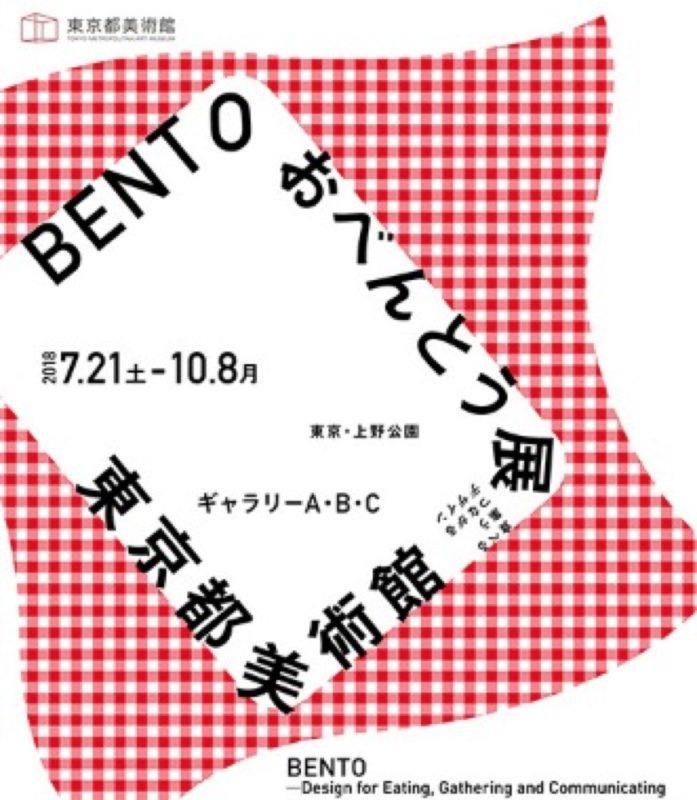 bento, vivre a tokyo, français a tokyo, visiter tokyo