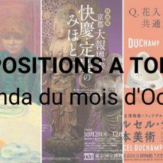 exposition octobre 2018 tokyo, exposition tokyo, musée tokyo, culture tokyo, vivre a tokyo, expatriation tokyo, français à tokyo